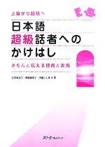 日本語超級話者へのかけはし きちんと伝える技術と表現 上級から超級へ(別冊付)(単行本)