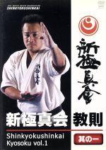 新極真会 教則 其の一(通常)(DVD)