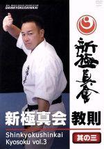 新極真会 教則 其の三(通常)(DVD)