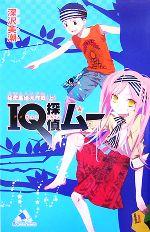 IQ探偵ムー 秘密基地大作戦 IQ探偵シリーズ(カラフル文庫ふ02-10)(上)(児童書)