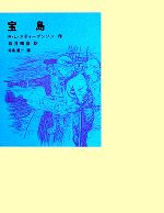 宝島(福音館古典童話シリーズ18)(児童書)