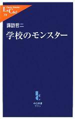 学校のモンスター(中公新書ラクレ)(新書)