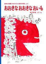 おおきなおおきなおいも 鶴巻幼稚園・市村久子の教育実践による(福音館創作童話シリーズ)(児童書)