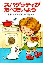 スパゲッティがたべたいよう 角野栄子の小さなおばけシリーズ(ポプラ社の小さな童話006)(児童書)
