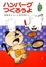 ハンバーグつくろうよ 角野栄子の小さなおばけシリーズ(ポプラ社の小さな童話008)(児童書)