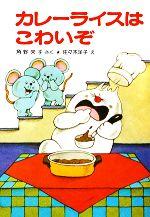 カレーライスはこわいぞ 角野栄子の小さなおばけシリーズ(ポプラ社の小さな童話013)(児童書)
