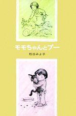 モモちゃんとプー(児童文学創作シリーズモモちゃんとアカネちゃんの本2)(児童書)