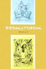 モモちゃんとアカネちゃん(児童文学創作シリーズモモちゃんとアカネちゃんの本3)(児童書)