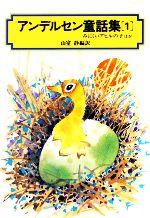 アンデルセン童話集 みにくいアヒルの子ほか(偕成社文庫3063)(1)(児童書)