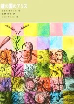鏡の国のアリス(福音館古典童話シリーズ9)(児童書)