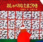 おしゃべりなたまごやき(日本傑作絵本シリーズ)(児童書)