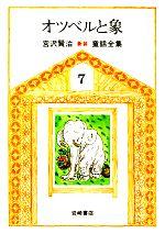 オツベルと象(新版・宮沢賢治童話全集7)(児童書)
