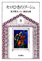 セロひきのゴーシュ(新版・宮沢賢治童話全集8)(児童書)