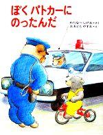 ぼくパトカーにのったんだ(くまたくんのえほん1)(児童書)