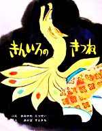 きんいろのきつね(むかしむかし絵本21)(児童書)