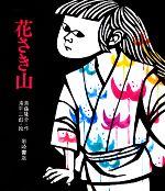 花さき山(ものがたり絵本20)(児童書)