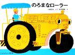 のろまなローラー(こどものとも傑作集34)(児童書)