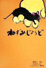 ねずみじょうど(こどものとも傑作集6)(児童書)