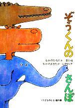 ぞうくんのさんぽ(こどものとも傑作集13)(児童書)