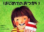 はじめてのおつかい(こどものとも傑作集56)(児童書)