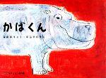 かばくん(こどものとも傑作集29)(児童書)