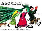 おおきなかぶ ロシア民話(こどものとも傑作集)(児童書)