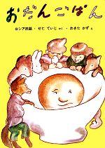 おだんごぱん ロシア民話(日本傑作絵本シリーズ)(児童書)