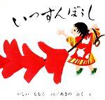 いっすんぼうし(日本傑作絵本シリーズ)(児童書)