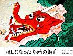 ほしになったりゅうのきば(日本傑作絵本シリーズ)(児童書)
