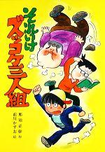 それいけズッコケ三人組(こども文学館3)(児童書)