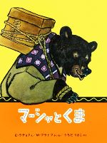 マーシャとくま(世界傑作絵本シリーズ・ソビエトの絵本)(児童書)