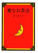 変なお茶会(児童書)