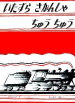 いたずらきかんしゃちゅうちゅう(世界傑作絵本シリーズ・アメリカの絵本)(児童書)