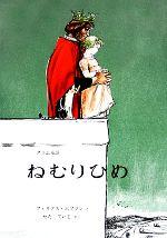 ねむりひめ グリム童話(世界傑作絵本シリーズ・スイスの絵本)(児童書)