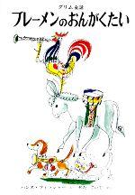 ブレーメンのおんがくたい グリム童話(世界傑作絵本シリーズ・スイスの絵本)(児童書)
