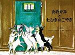 おおかみと七ひきのこやぎグリム童話世界傑作絵本シリーズ・スイスの絵本