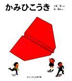 かみひこうき(かがくのとも傑作集)(児童書)