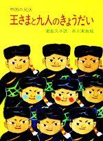 王さまと九人のきょうだい 中国の民話(大型絵本)(児童書)