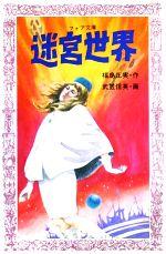 迷宮世界(フォア文庫)(児童書)