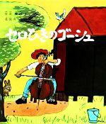 セロひきのゴーシュ福音館創作童話シリーズ