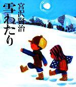 雪わたり(福音館創作童話シリーズ)(児童書)