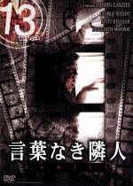 13 thirteen 言葉なき隣人(通常)(DVD)
