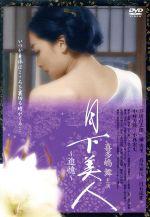 月下美人~追憶~(通常)(DVD)