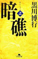 暗礁(幻冬舎文庫)(上)(文庫)