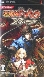 悪魔城ドラキュラ Xクロニクル(ゲーム)