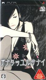 アナタヲユルサナイ(ゲーム)