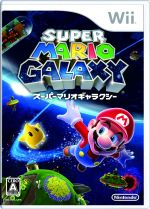 スーパーマリオギャラクシー(ゲーム)