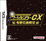 ゲームセンターCX 有野の挑戦状(ゲーム)
