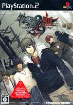 咎狗の血 True Blood(ゲーム)
