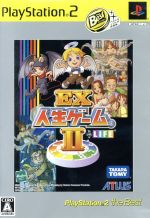 EX人生ゲームⅡ PlayStation2 the Best